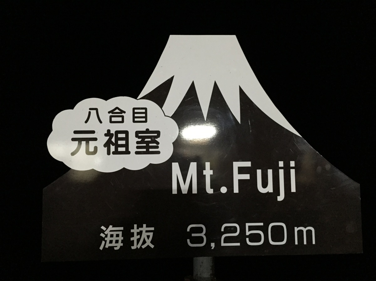 """ 2 Days Trip"" Gunung Fuji (Part2/3)"