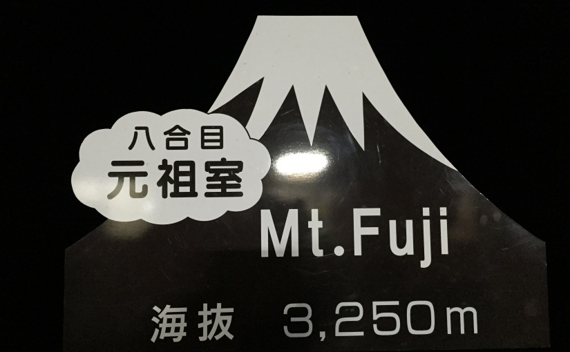""" 2 Days Trip"" Gunung Fuji (Part 2/3)"