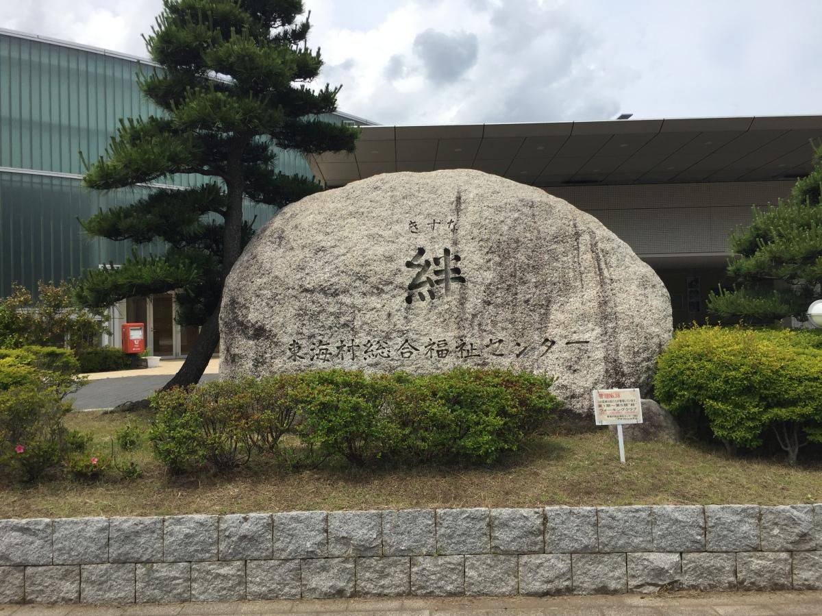 Pengalaman Tinggal di Desa Tokai Jepang(5)
